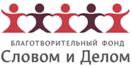 "Фонд ""Словом и Делом"""